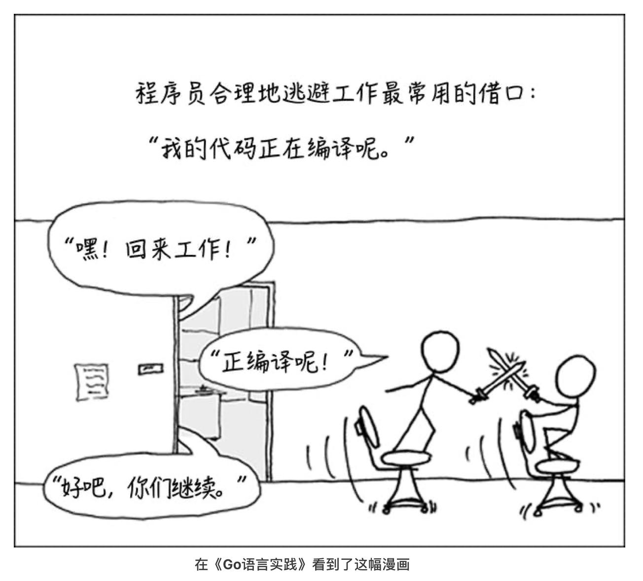 Go语言学习笔记:抓取XKCD中文站的漫画