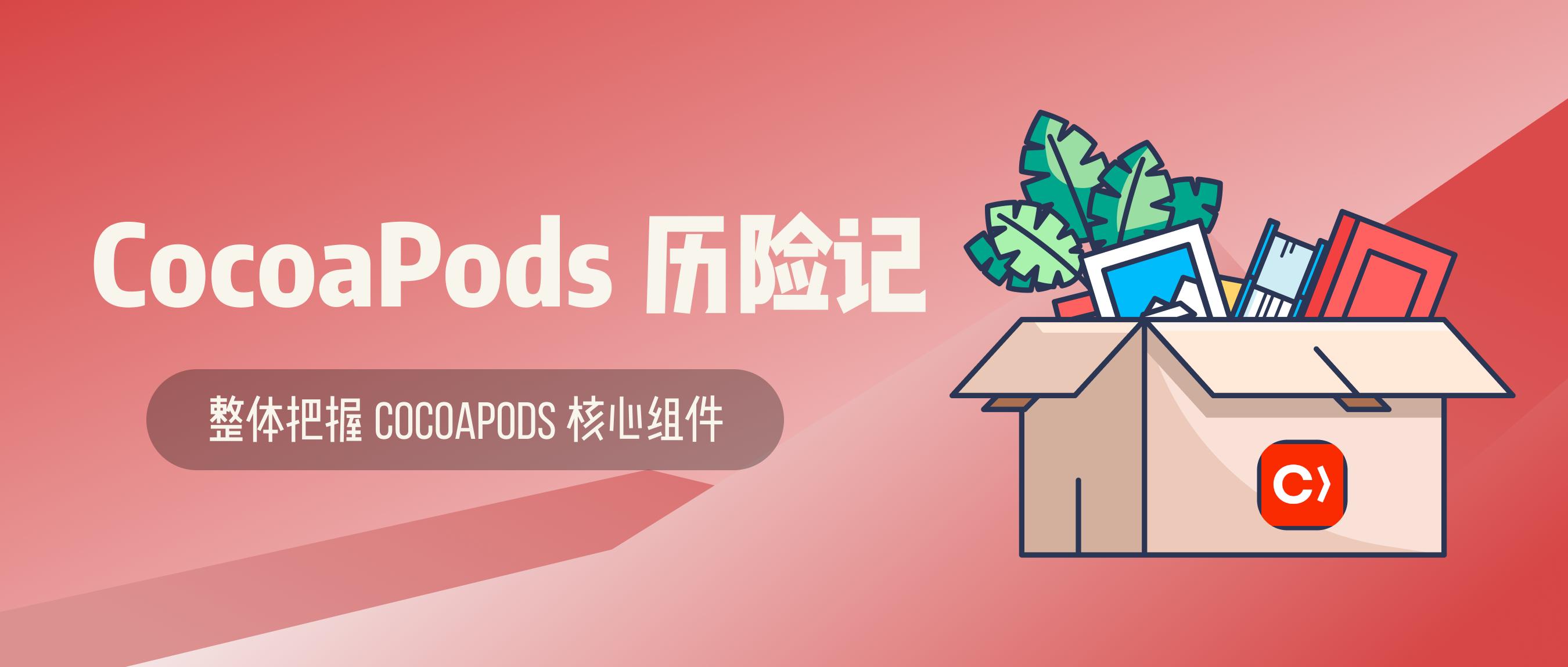 2. 整体把握 CocoaPods 核心组件