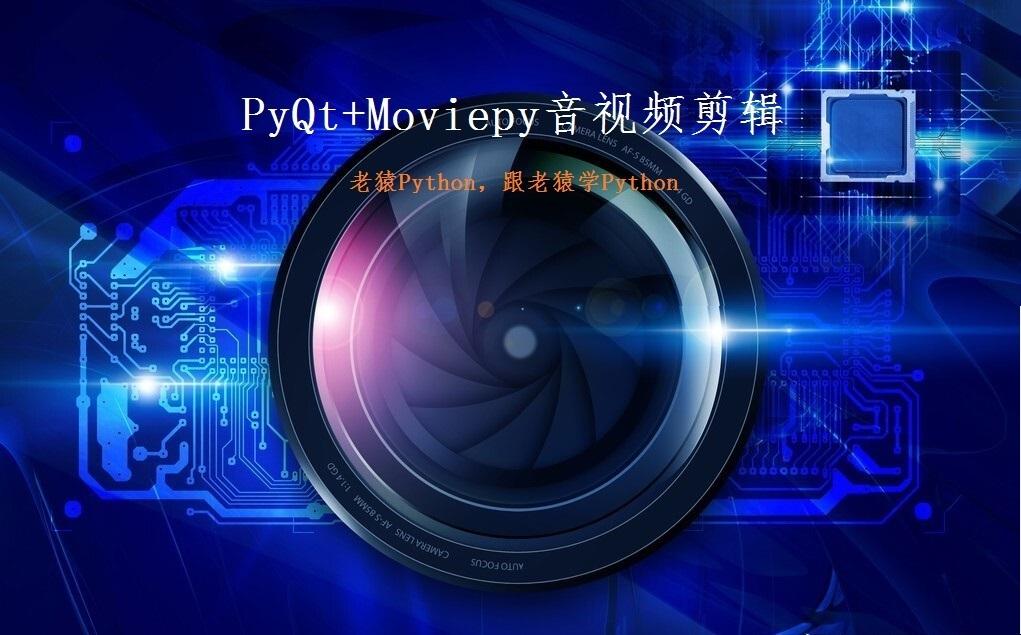 moviepy简介及安装
