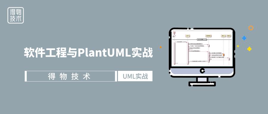 【得物技术】软件工程与PlantUML实战
