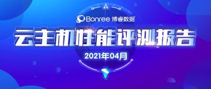 2021年4月云主机性能评测报告新鲜出炉,盛大云华东蝉联冠军!