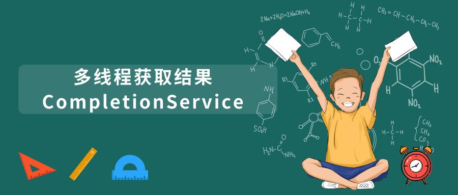 多线程获取结果还在使用Future轮询获取结果吗?CompletionService快来了解下吧。
