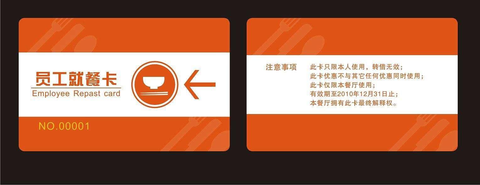 食堂就餐卡系统架构设计文档