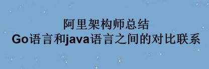 阿里架构师总结Go语言和java语言之间的对比联系