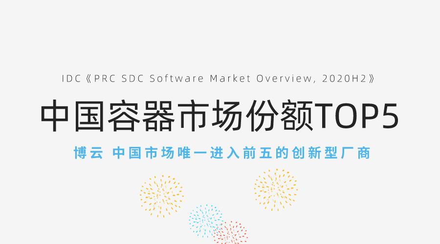 BoCloud博云稳居中国容器软件市场份额TOP 5