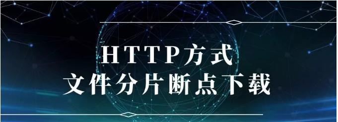 HTTP方式文件分片断点下载