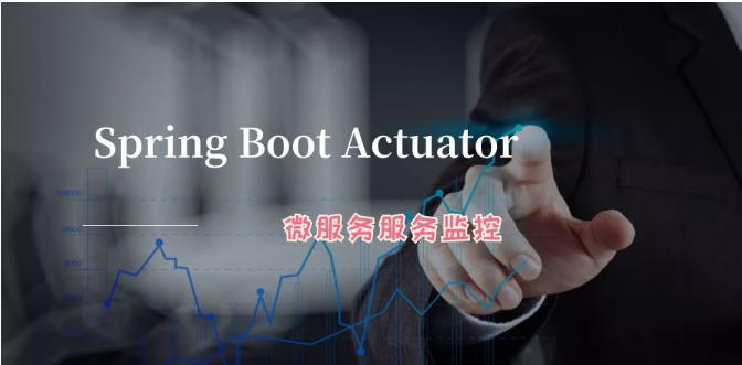 Spring Boot Actuator微服务服务监控