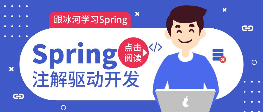 Spring到底应该学哪些内容?