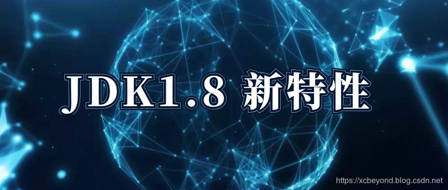 JDK1.8新特性(一):JDK1.8究竟有哪些新特性呢