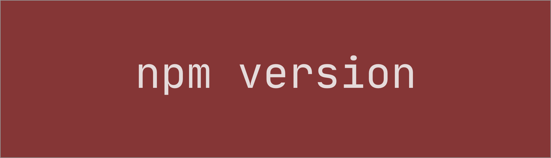npm version 使用详解