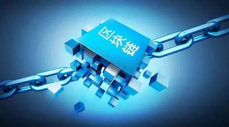 区块链技术的重要性