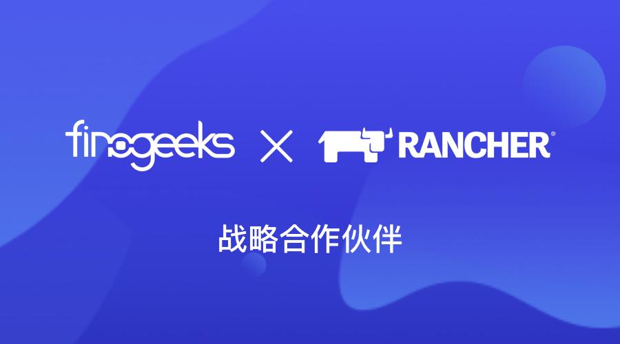 凡泰极客与Rancher达成深度战略合作,加速企业构建私有化小程序生态