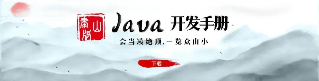 阿里巴巴Java开发手册泰山版解读