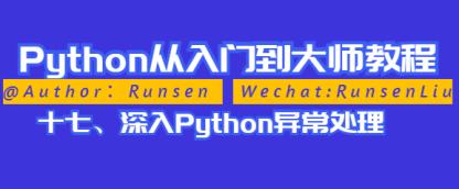 十七、深入Python异常处理