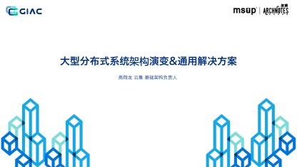 2020深圳站-GIAC全球互联网架构大会PPT分享