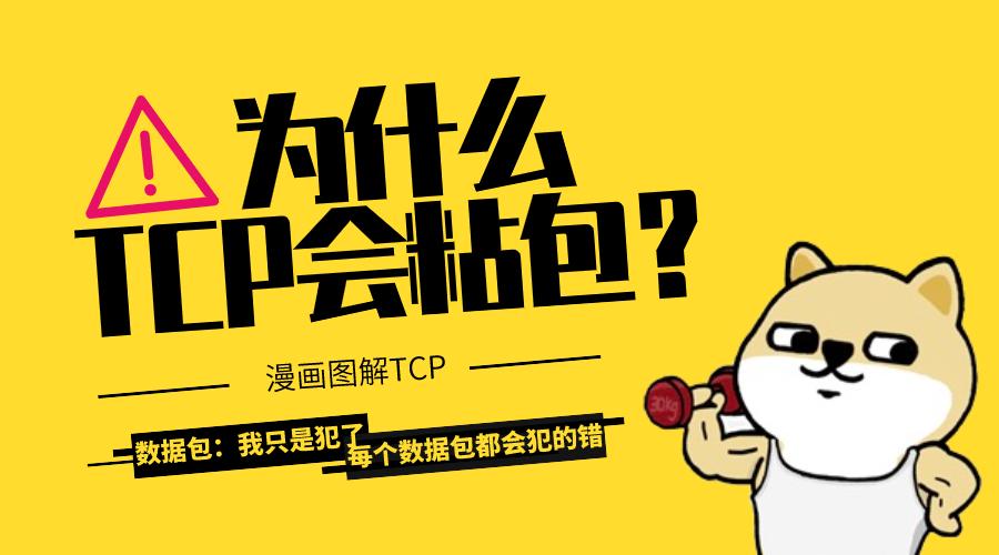 35岁了,还不知道,TCP为什么会粘包?【硬核图解】