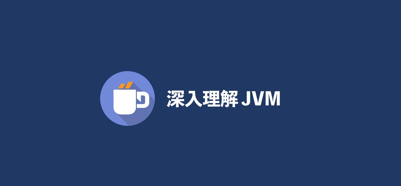 深入理解JVM类加载机制