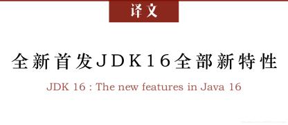 译文《全新首发JDK 16全部新特性》