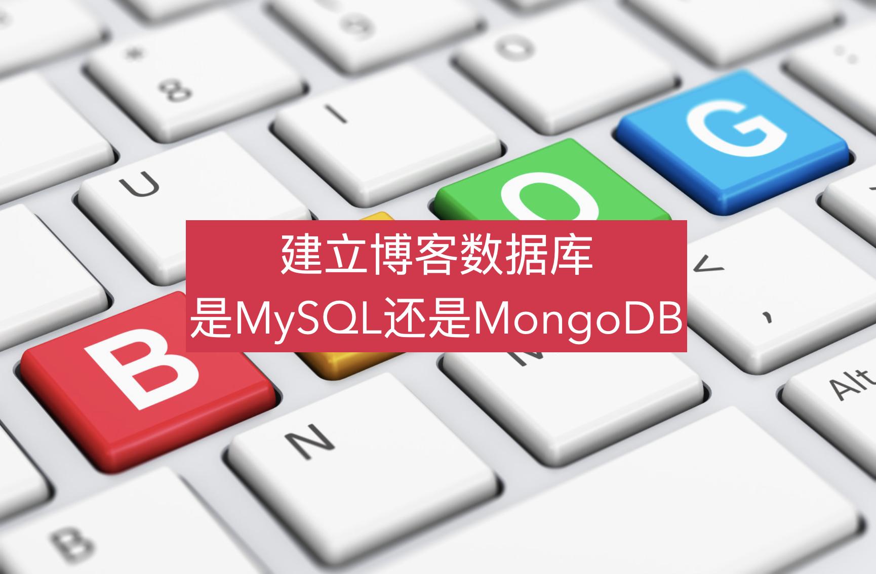 建立博客数据库并连接ES用MySQL还是MongoDB更合理