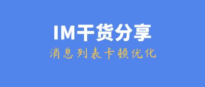 "IM开发干货分享:万字长文,详解IM""消息""列表卡顿优化实践"