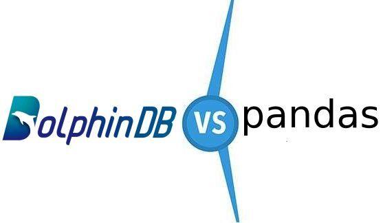 DolphinDB与Pandas对于大文本文件处理的性能对比
