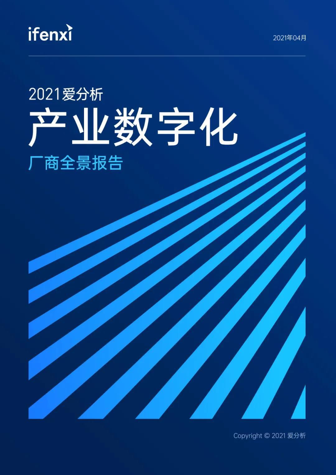 博云入选2021爱分析·产业数字化厂商全景报告