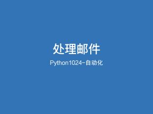 Python处理邮件和机器人的实用姿势