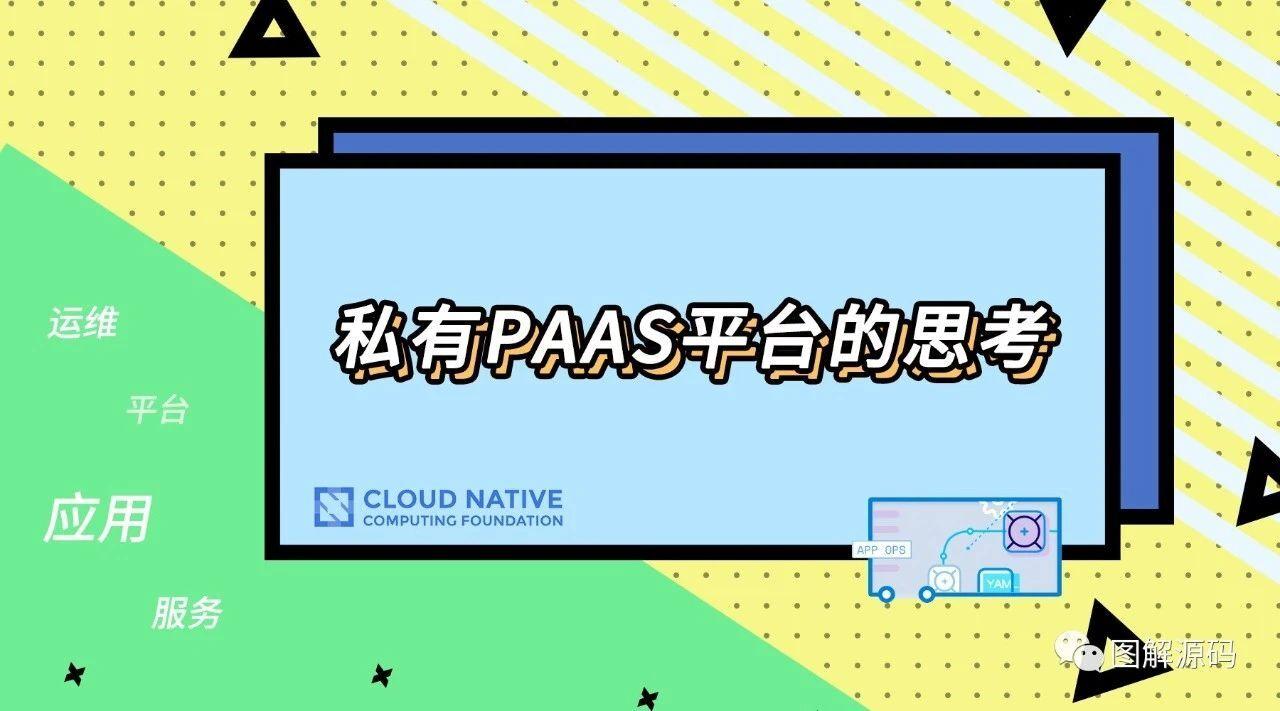 私有云PAAS平台的思考
