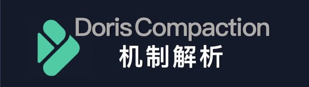 技术解析   Doris Compaction机制解析