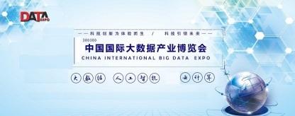 南京主题展2021国际大数据产业展会/论坛会