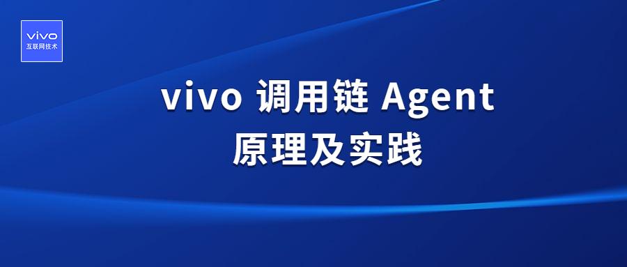 vivo 调用链 Agent 原理及实践