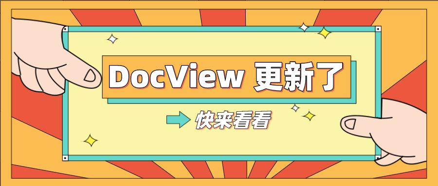 DocView 现在支持自定义 Markdown 模版了!