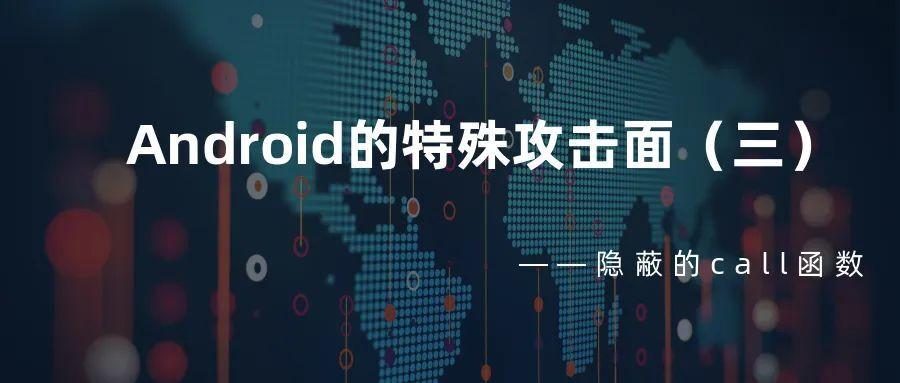 Android的特殊攻击面(三)——隐蔽的call函数