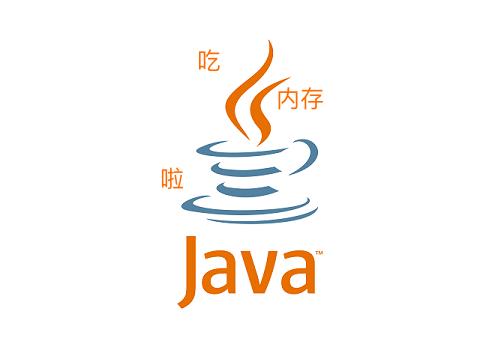 《零基础学 Java》 FAQ 之 7-Java 中的内存是怎么分配的