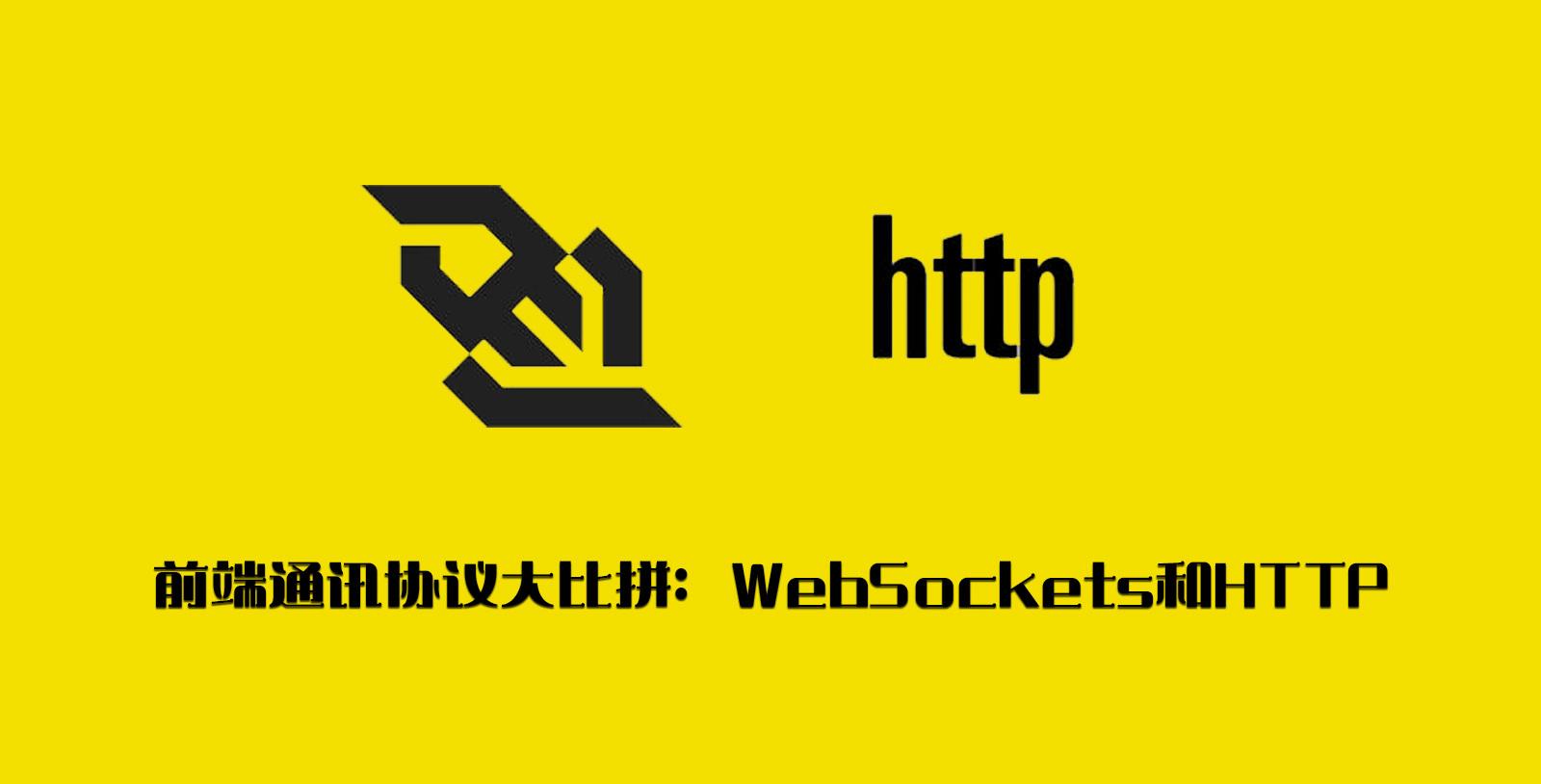 前端通讯协议大比拼:WebSockets和HTTP