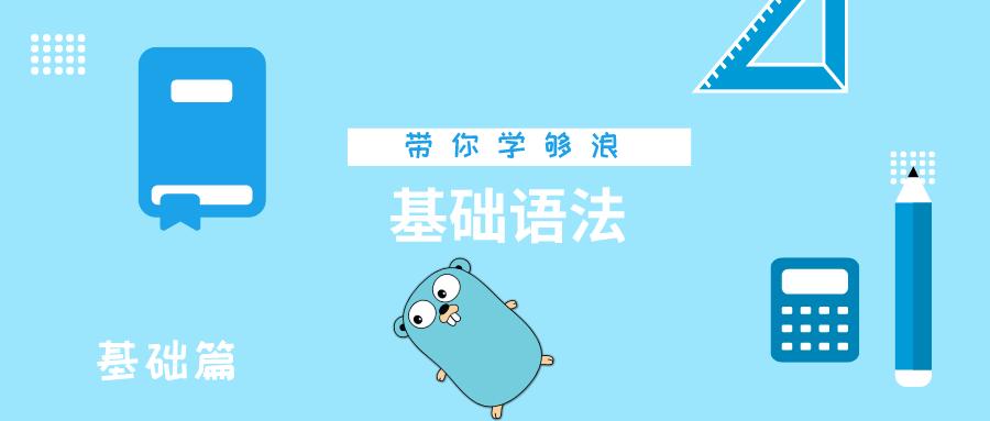 带你学够浪:Go语言基础系列 - 8分钟学基础语法