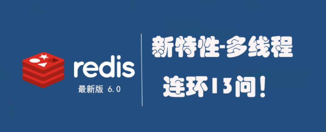 Redis 6.0 新特性-多线程连环13问!