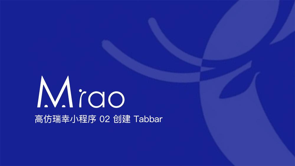 高仿瑞幸小程序 02  创建Tabbar