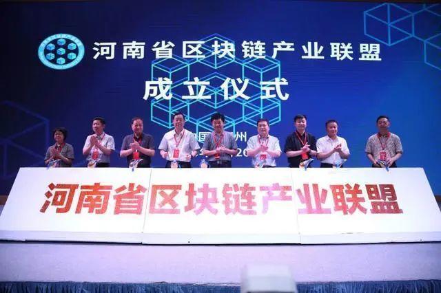 河南省区块链产业联盟成立暨可信区块链技术创新大会启幕