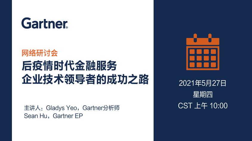 Gartner在线研讨会:后疫情时代金融服务企业技术领导者的成功之路