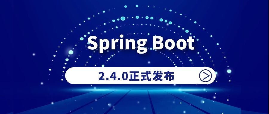 Spring Boot 2.4.0正式发布,全新的配置文件加载机制(不向下兼容)