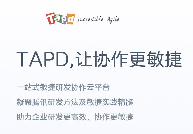 Tapd 自定义字段+需求视图+报表,轻松研发管理