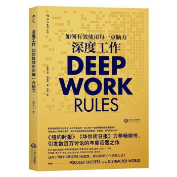 《深度工作》学习笔记(2)