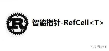 Rust从0到1-智能指针-RefCell<T>