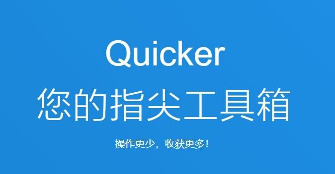 效率工具分享-Quicker