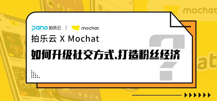 """拍乐云语音聊天室SDK,助力非洲版陌陌""""Mochat""""打造粉丝经济"""