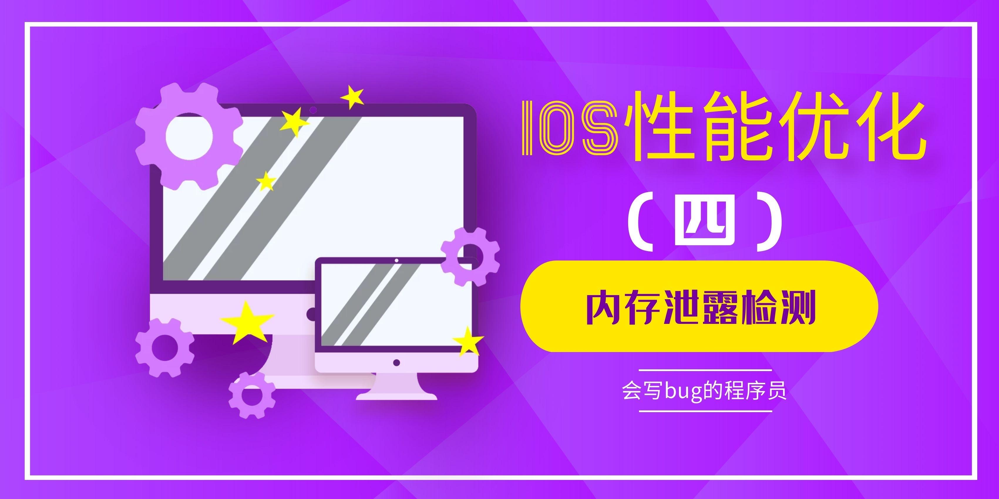 iOS性能优化 — 四、内存泄露检测