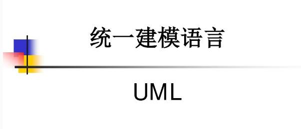 关于 UML 类图