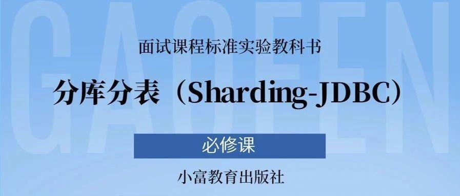 sharding-jdbc 分库分表的 4种分片策略,还蛮简单的