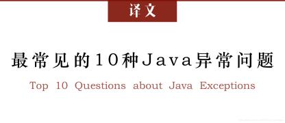 译文《最常见的10种Java异常问题》